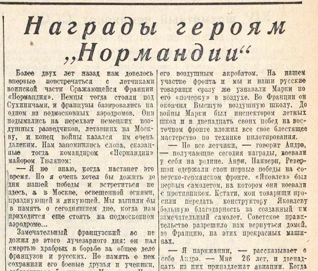 «Сталинский сокол», 9 июня 1945 года