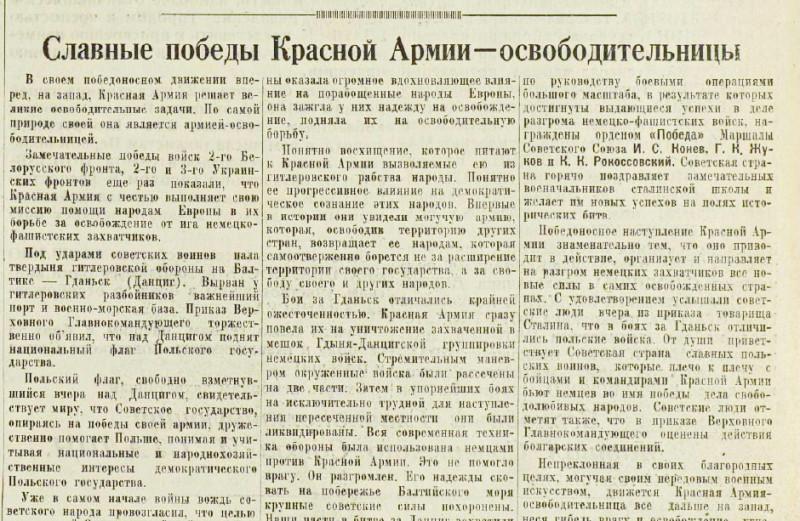 «Известия», 31 марта 1945 года