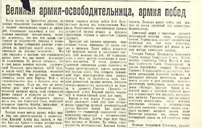 «Красная звезда», 31 марта 1945 года