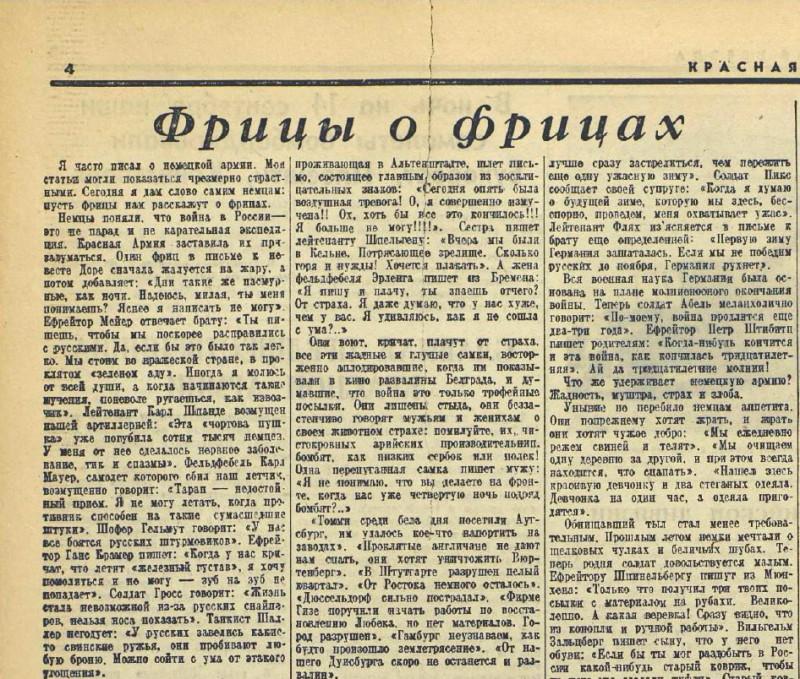 «Красная звезда», 15 сентября 1942 года