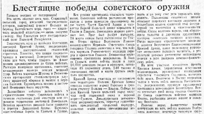 «Правда», 31 марта 1945 года