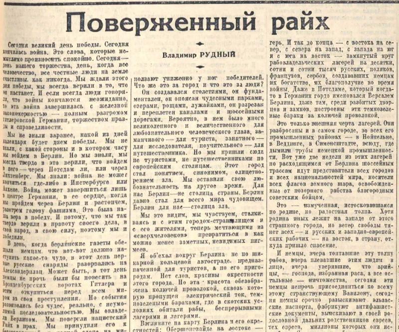 «Красный флот», 9 мая 1945 года