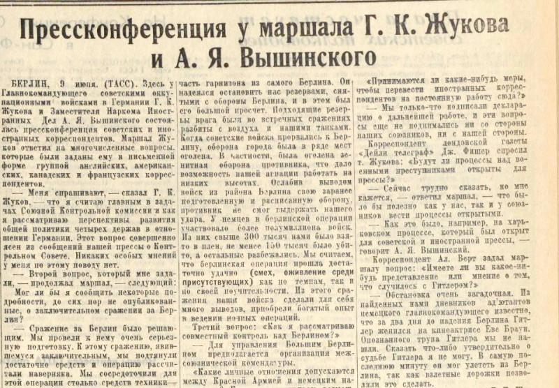 «Известия», 10 июня 1945 года