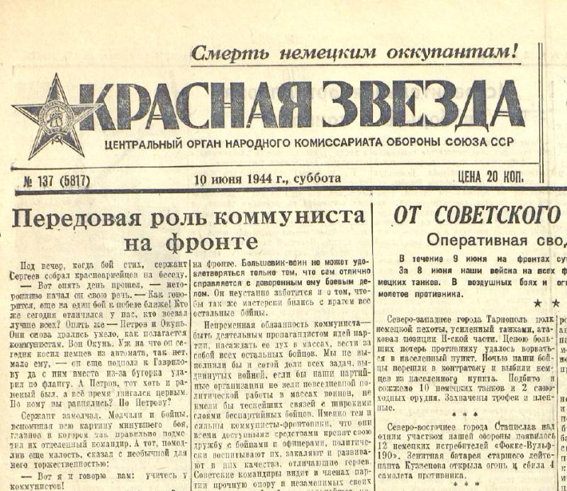 «Красная звезда», 10 июня 1944 года