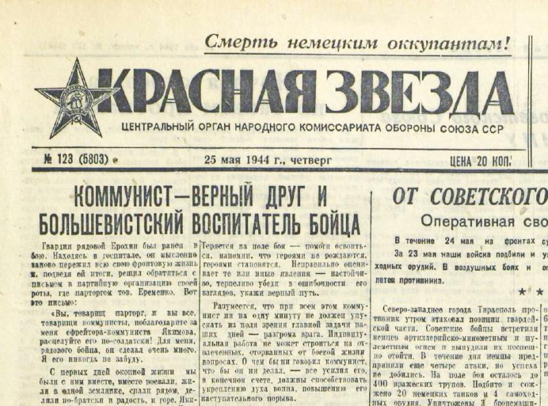 «Красная звезда», 25 мая 1944 года