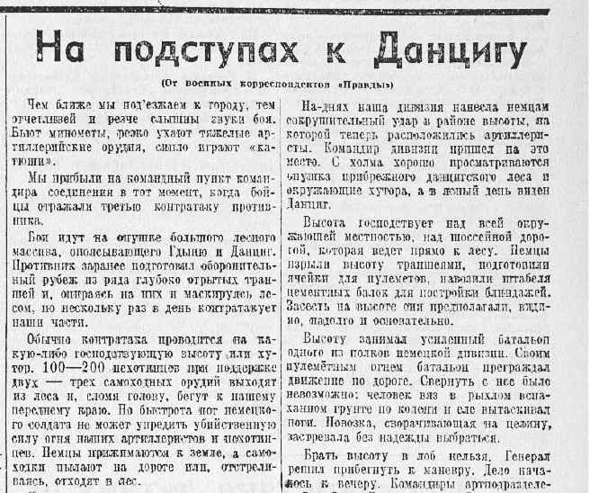 «Правда», 22 марта 1945 года