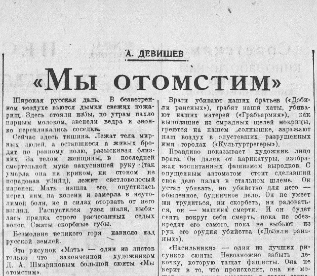 «Литература и искусство», 29 августа 1942 года