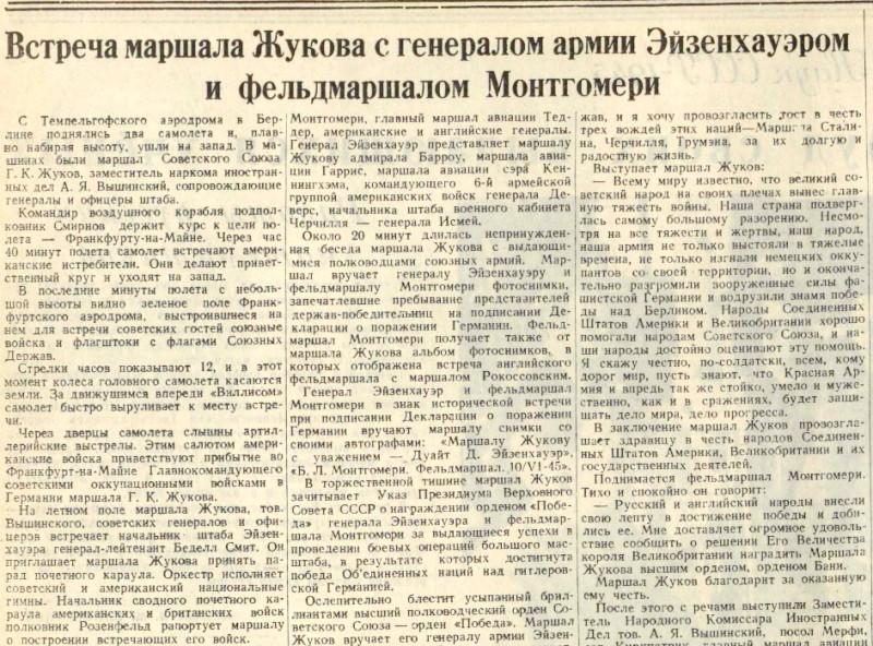 «Известия», 12 июня 1945 года