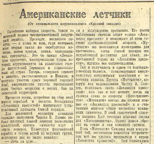 «Красная звезда», 11 июня 1944 года