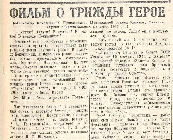 «Сталинский сокол», 13 июня 1945 года