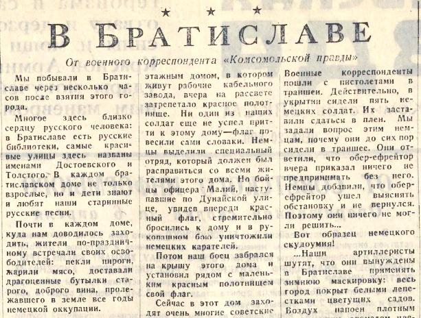 «Комсомольская правда», 7 апреля 1945 года