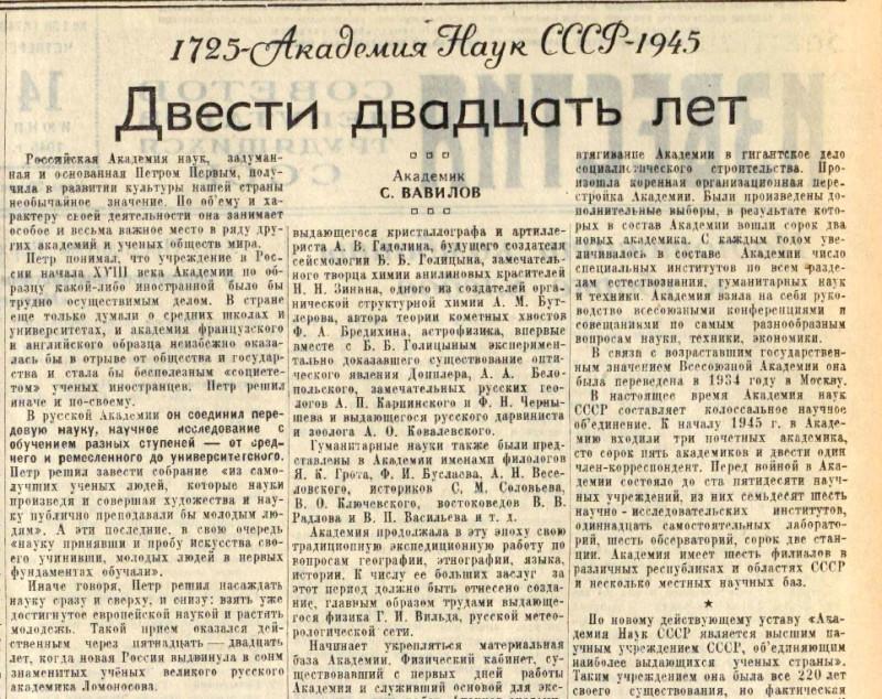 «Известия», 14 июня 1945 года