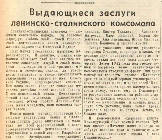 «Известия», 15 июня 1945 года