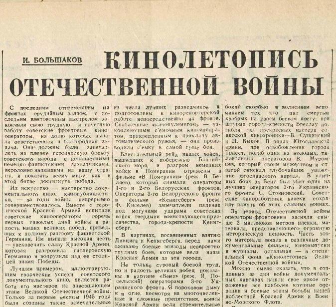 И.Большаков. Кинолетопись Отечественной войны