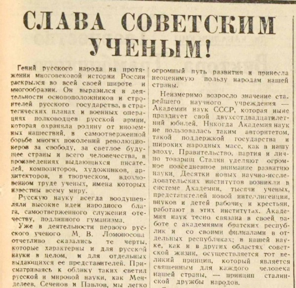 Слава советским ученым!