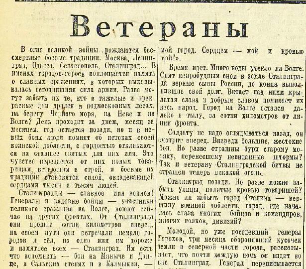 «Красная звезда», 15 июня 1943 года