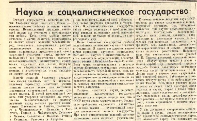 «Известия», 16 июня 1945 года