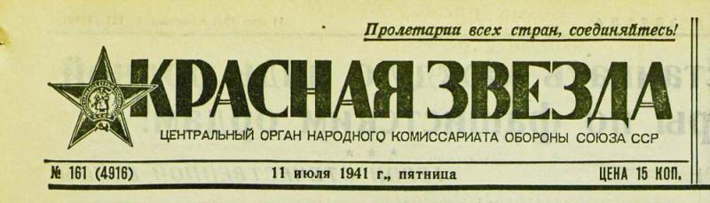 «Красная звезда», 11 июля 1941 года