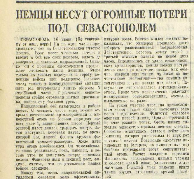 «Красная звезда», 17 июня 1942 года