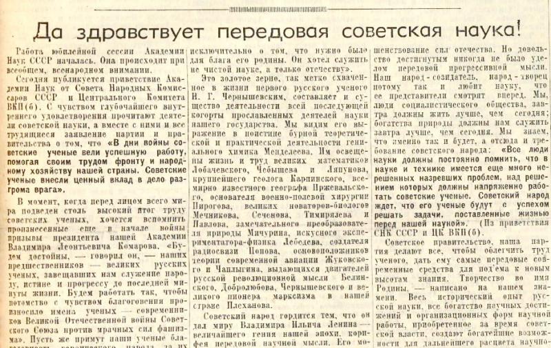 «Известия», 17 июня 1945 года!