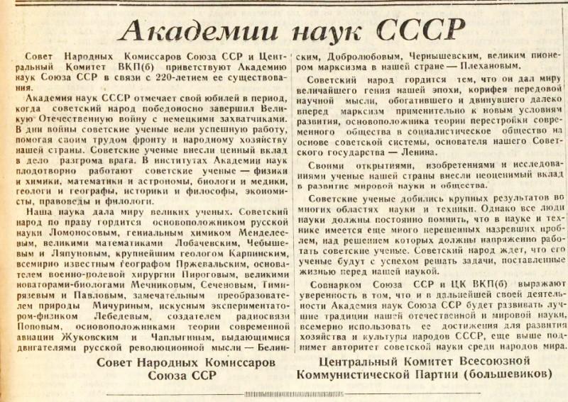 Академии наук СССР