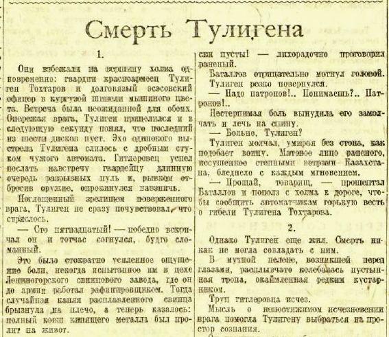 «Известия», 17 июня 1942 года