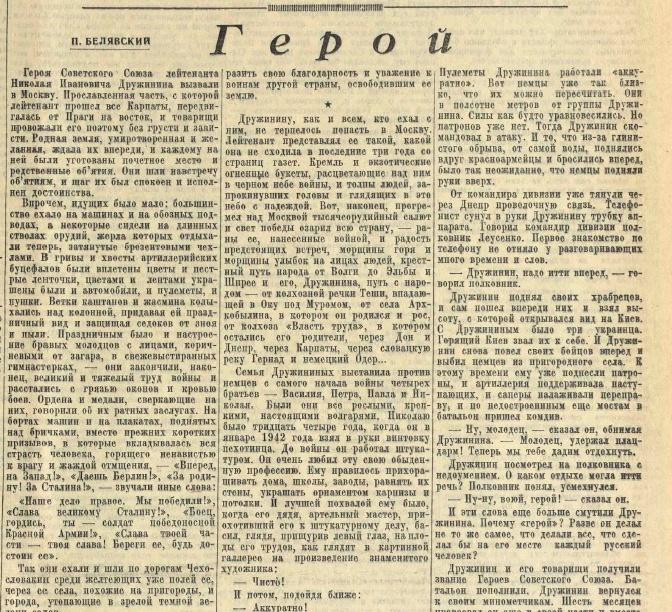 «Известия», 23 июня 1945 года