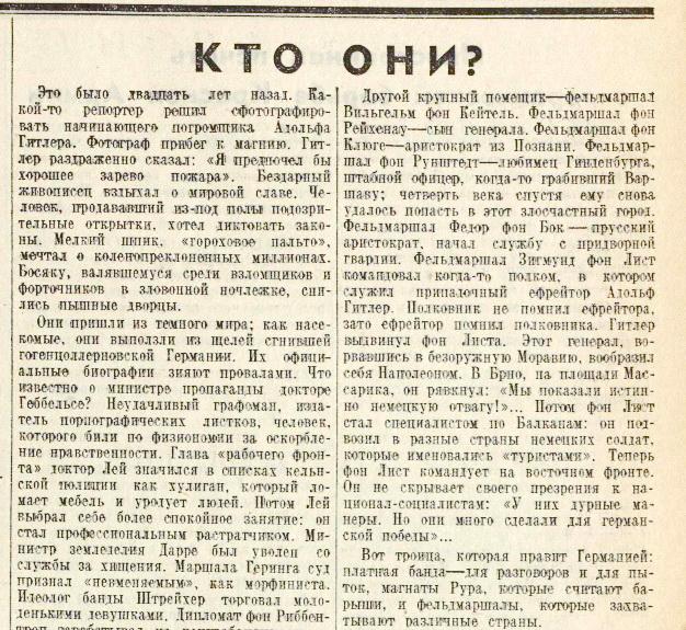 «Правда», 13 июля 1941 года