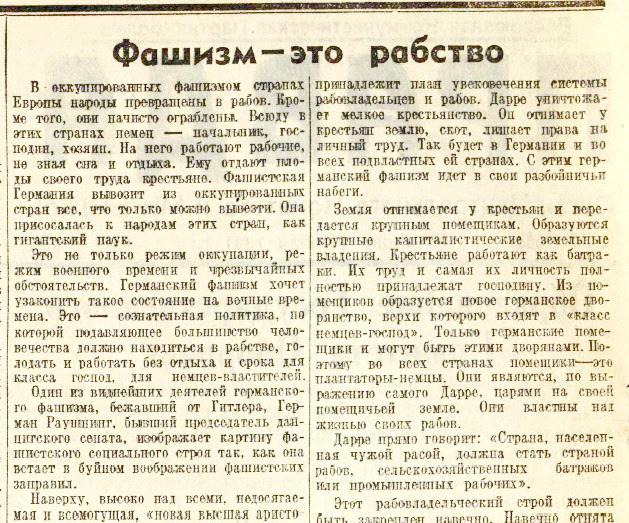 «Правда», 1 июля 1941 года