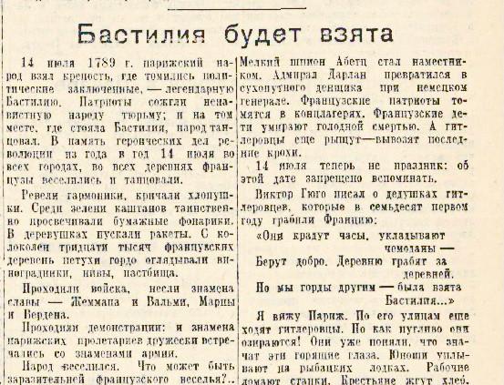 «Известия», 13 июля 1941 года