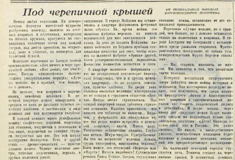 «Известия», 29 марта 1945 года