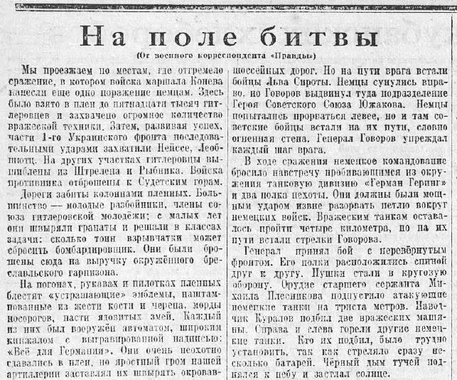 «Правда», 29 марта 1945 года