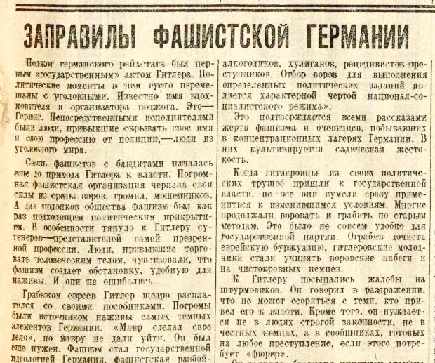 «Правда», 10 июля 1941 года