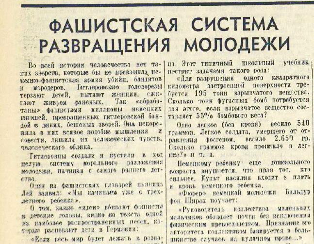 Красная звезда», 16 июля 1942 года