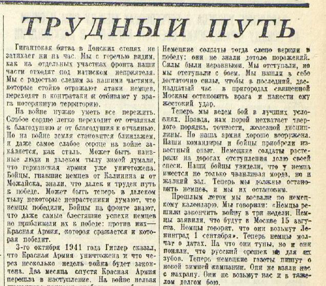 «Красная звезда», 16 июля 1942 года