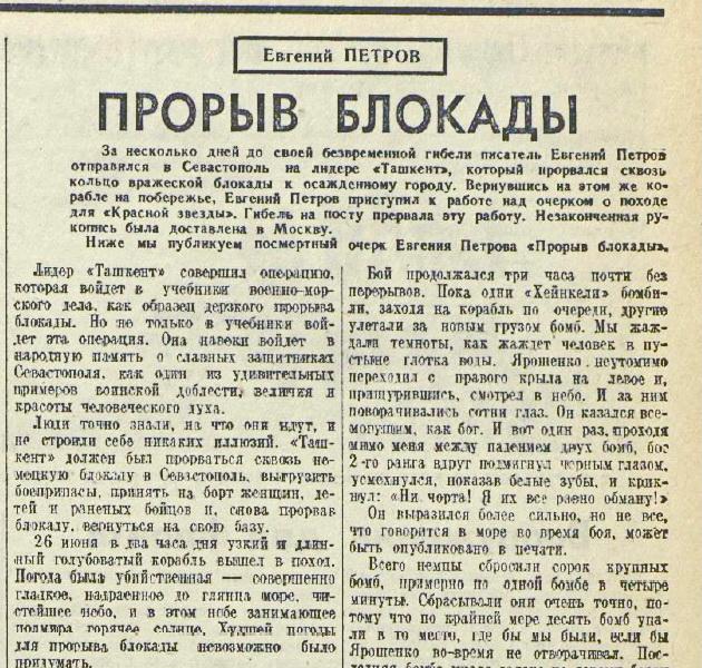 «Красная звезда», 9 июля 1942 года