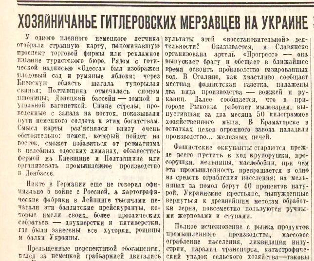 «Правда», 15 июля 1942 года