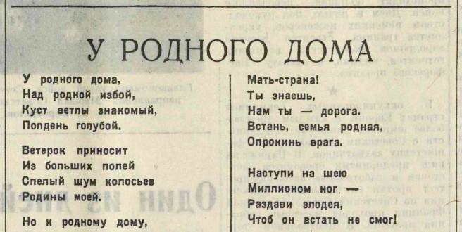 «Вечерняя Москва», 12 июля 1941 года