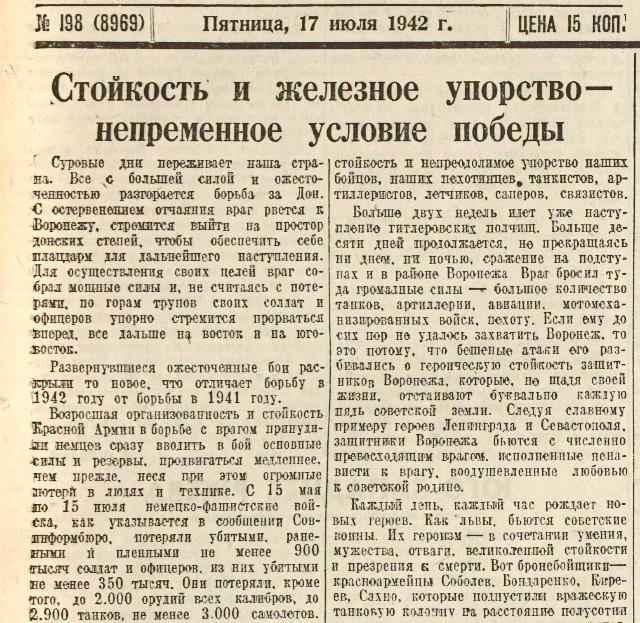 «Правда», 17 июля 1942 года