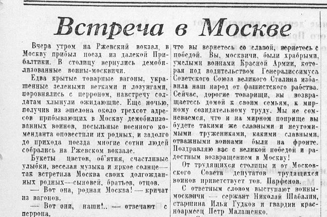 «Известия», 18 июля 1945 года