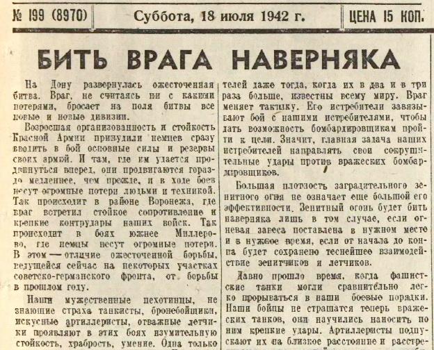 «Правда», 18 июля 1942 года