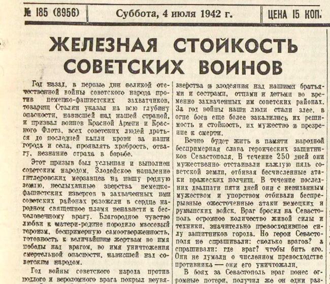 «Правда», 4 июля 1942 года