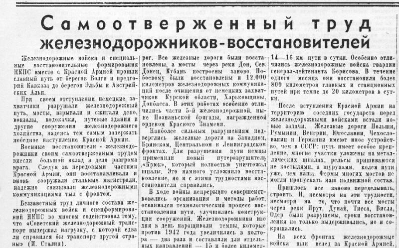 «Известия», 20 июля 1945 год