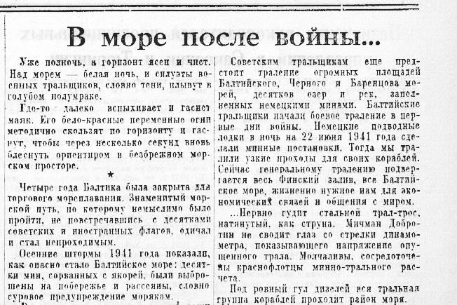 «Известия», 20 июля 1945 года