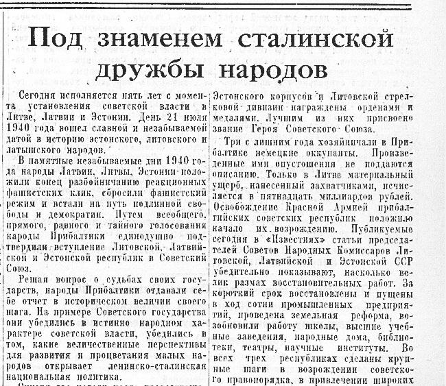 «Известия», 21 июля 1945 года