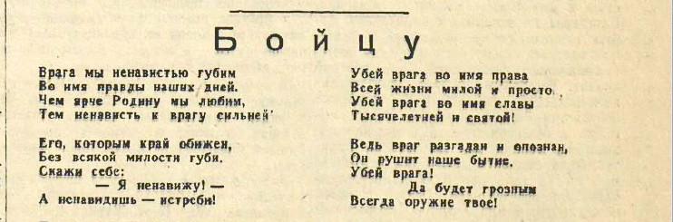 «Известия», 23 июля 1942 года