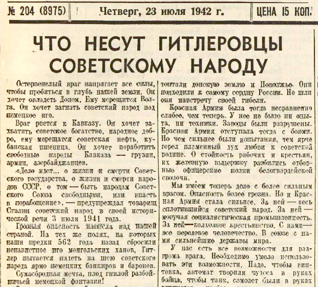 «Правда», 23 июля 1942 года