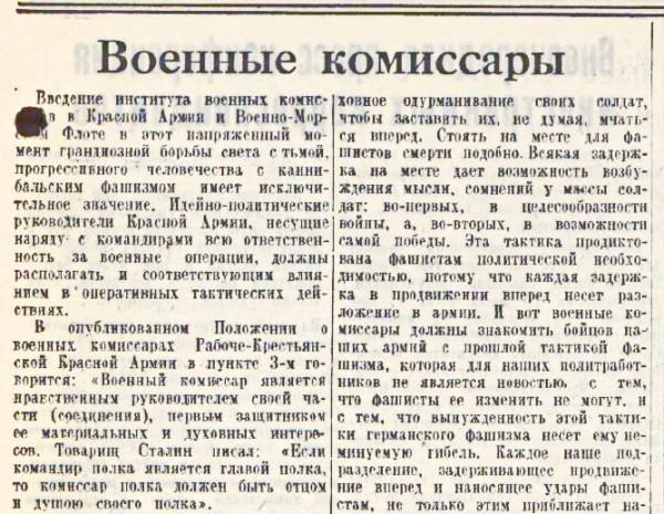 «Известия», 24 июля 1941 года