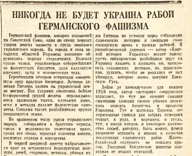 «Правда», 21 июля 1941 года