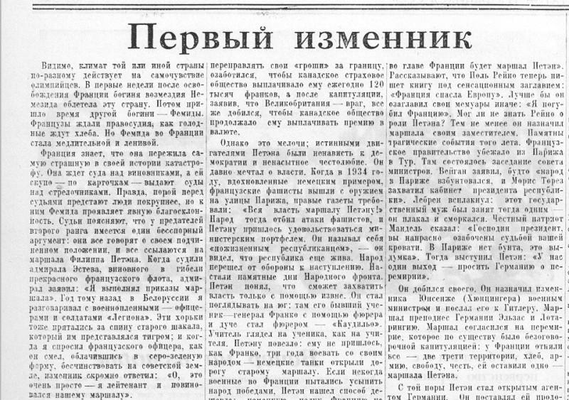 «Известия», 24 июля 1945 года